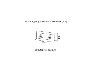Планка декоративная с крючками (0,8м) No 1