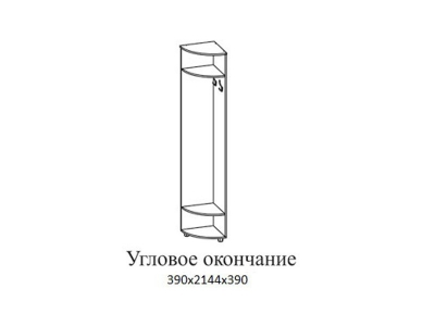 Угловое окончание с крючками Визит 1 390х2144х390
